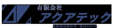 軽井沢で空調設備工事・給排水設備工事なら有限会社アクアテック